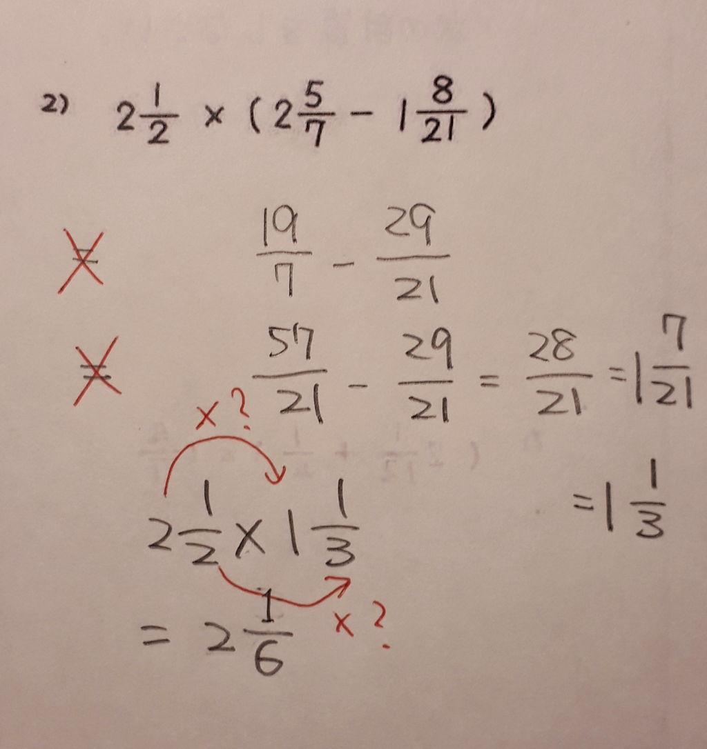 分数 の 掛け算 の 仕方