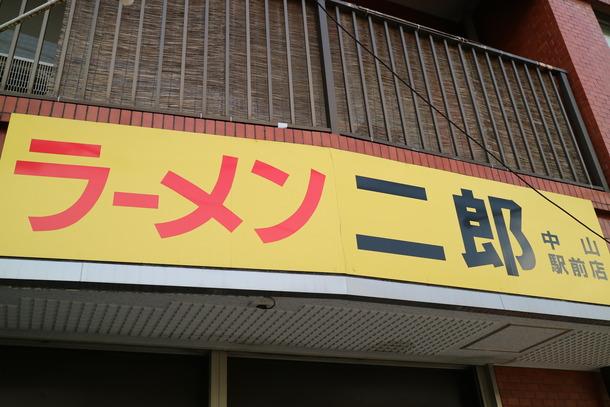 ラーメン二郎中山駅前店