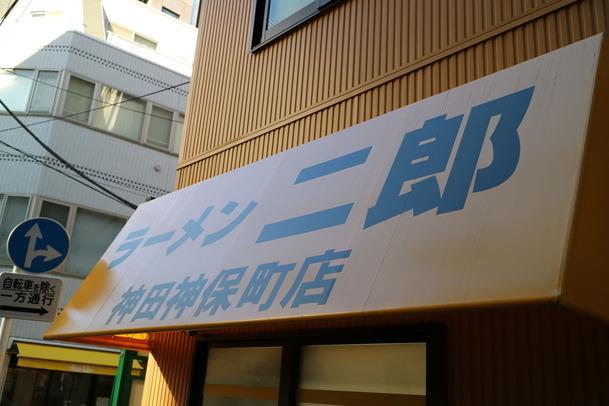 ラーメン二郎神田神保町