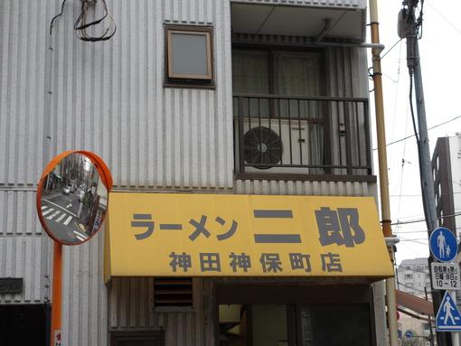 ラーメン二郎神保町