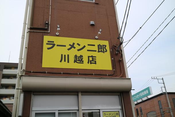 ラーメン二郎川越店