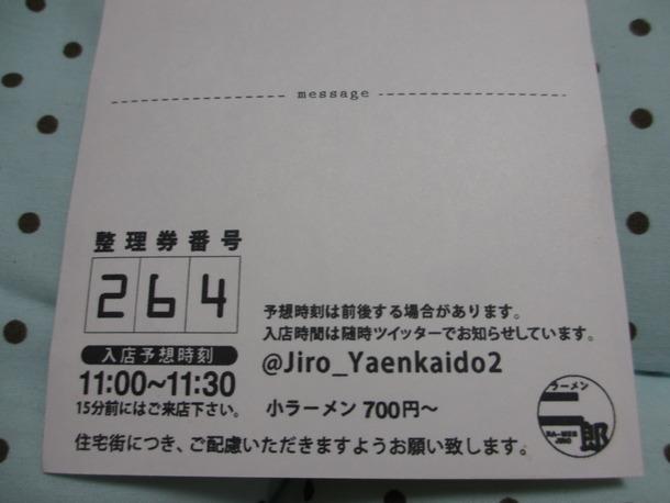 二郎祭2014