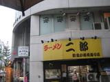 ラーメン二郎小滝橋通り店看板