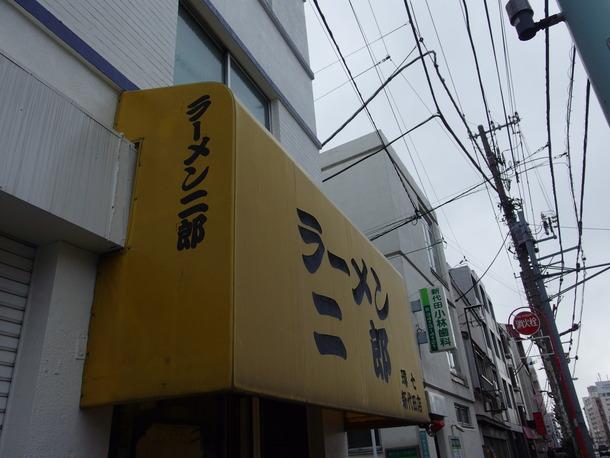 ラーメン二郎新代田