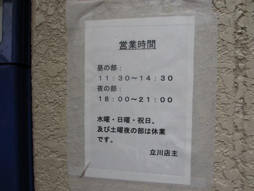 ラーメン二郎立川