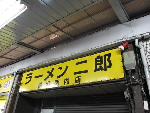 ラーメン二郎関内_看板