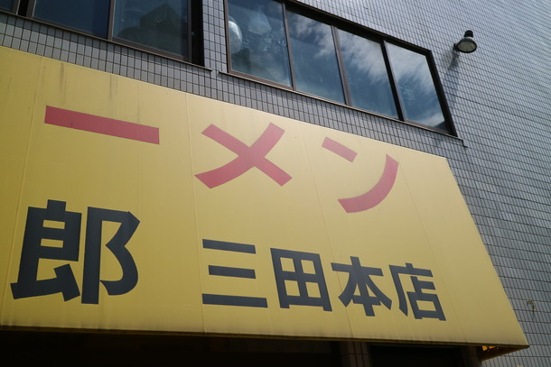 ラーメン二郎 三田本店 「ラーメン」