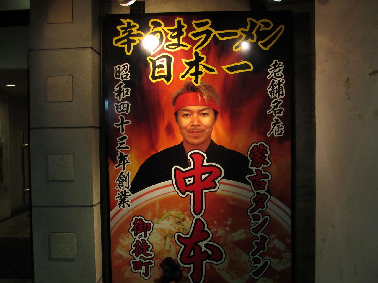 蒙古タンメン中本の画像 p1_34