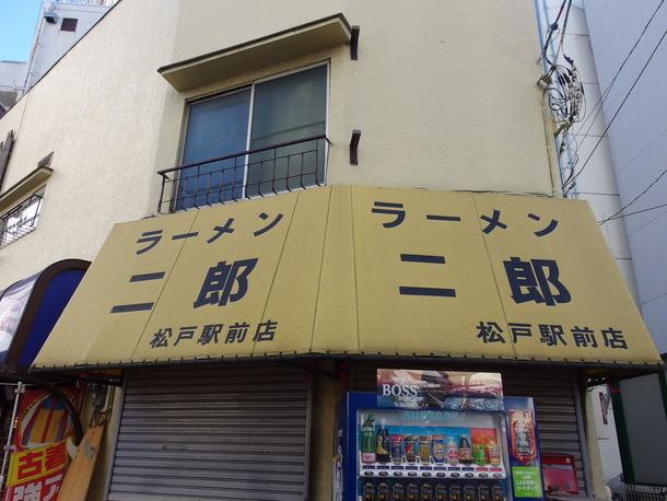 ラーメン二郎松戸