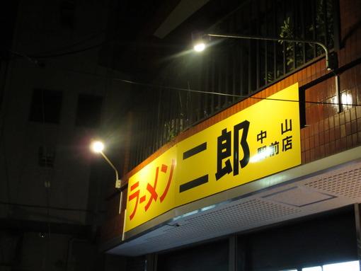 ラーメン二郎中山