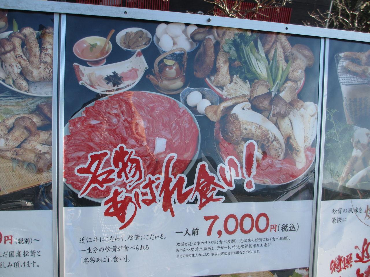 食い 松 暴れ 魚