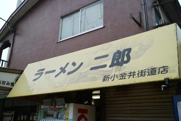 ラーメン二郎新小金井街道