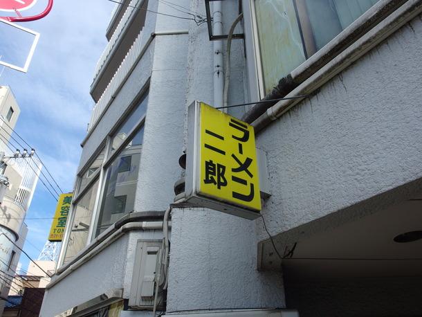 ラーメン二郎ひばりヶ丘
