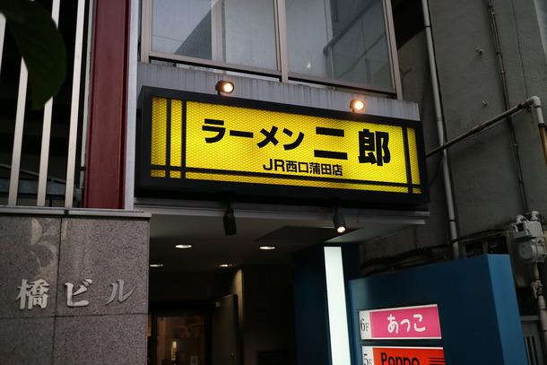 ラーメン二郎蒲田店