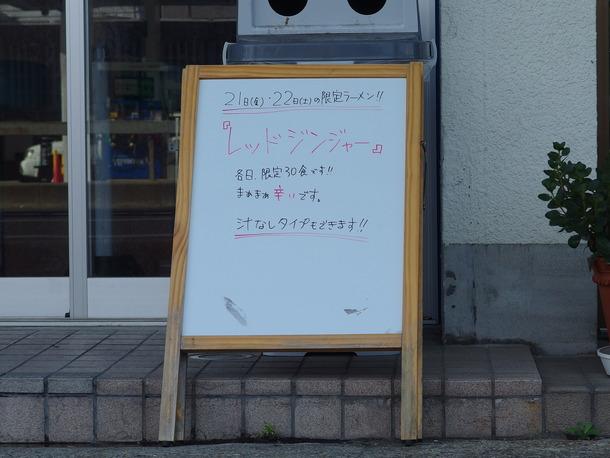 ラーメン荘歴史を刻め六甲道