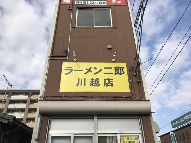 ラーメン二郎川越