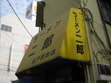 ラーメン二郎松戸駅前店らーめん
