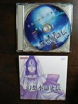 幻想水滸伝5 限定版2