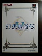 幻想水滸伝5 限定版1