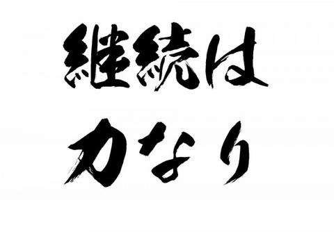 keizoku-e1407356793579