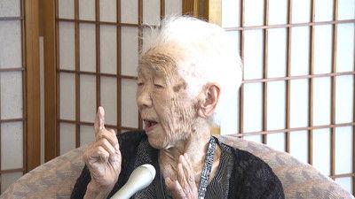 国内最高齢115歳田中さんが毎日欠かさずやっている事がこちら