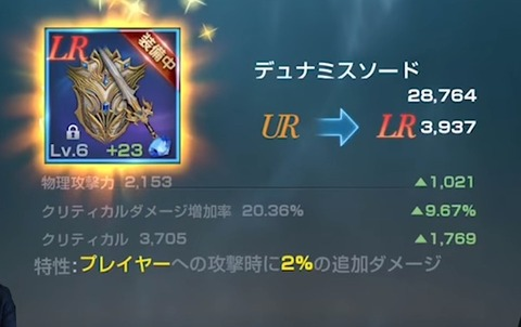 【リネレボ】LRの緩和は必ず来る!?クリスタル、切れ端がキツすぎる現状
