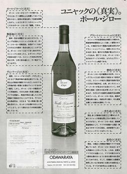 ジロー旧広告(カタログ裏)