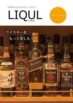 リカル10号表紙【最終版】