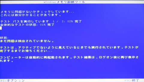 windows10mem診断03