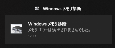 windows10mem診断04