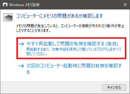 windows10mem診断02