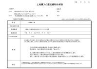 土地購入の選定補助依頼書111215Hp