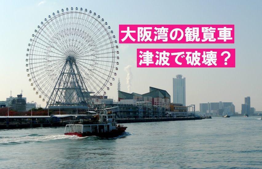 【予知夢】大阪湾の観覧車がある土地で津波にやられる?+明菜さんの椰子の木通りで大津波の夢の最新情報