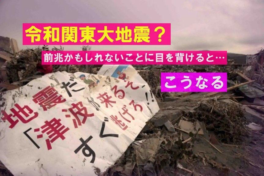 【前兆】関東大震災の再来?予兆?異臭・陥没~神奈川県・相模沖で何が起きているのか?