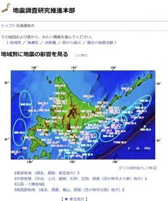 【北海道地震】厚真町付近に新たな「活断層」が存在…知られていない複数の活断層