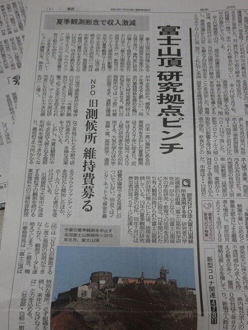 富士山頂研究拠点ピンチ・クラウドファンディング