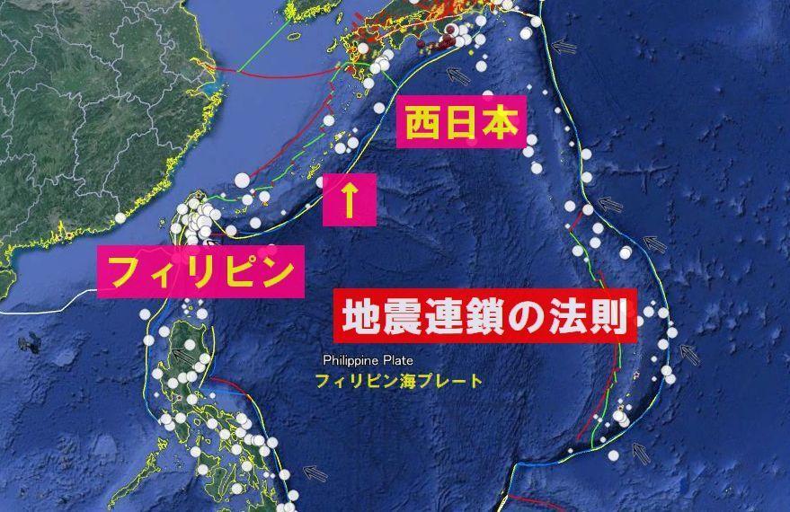 「フィリピン-日本地震連鎖の法則」~フィリピンの大地震の4カ月以内に西日本でも大地震が起きる