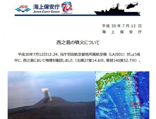 【小笠原諸島】西之島の噴火を確認…今後、噴火の規模が拡大する可能性も