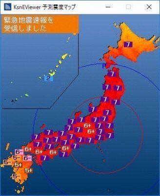【大地震】2016年8月1日にあった日本中が「震度7」だった緊急地震速報の誤報を覚えてるか?