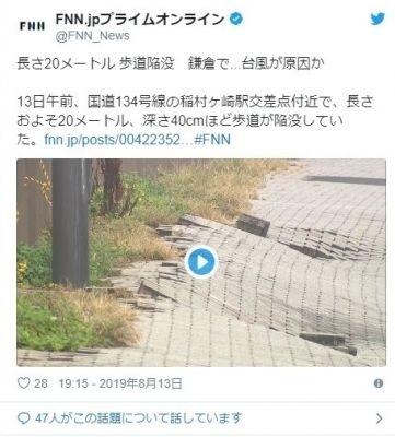 【異変】神奈川の鎌倉の歩道が20メートルに渡り「陥没」…台風が原因か?