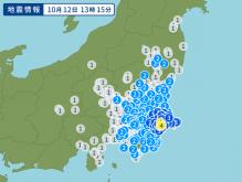10月12日地震予想。13時15分千葉県北東部M5.3震度4