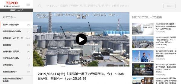 東電「福島第1原発の線量を誤って1000倍近く高く公表してました」