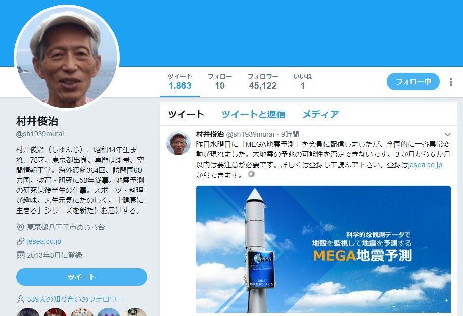 【地震予知】村井俊治氏、「大地震の予兆の可能性を否定できない」~今後3~6ヶ月は注意が必要とのこと