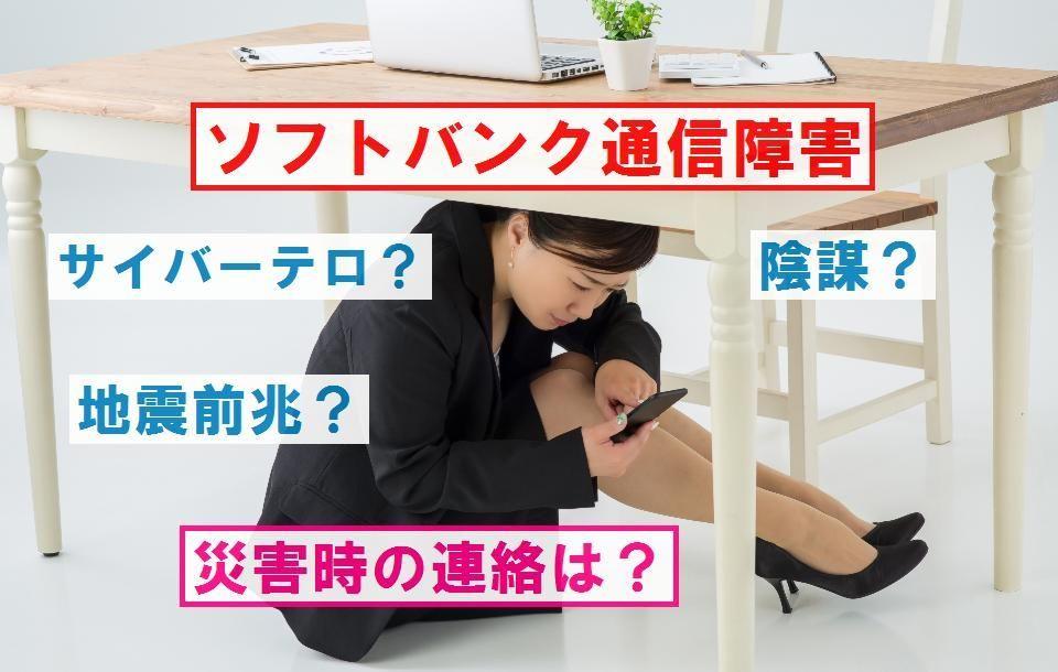 【地震予知】リシルさん緊急予測「震度5」+ソフトバンク通信障害~大災害時の連絡手段は?