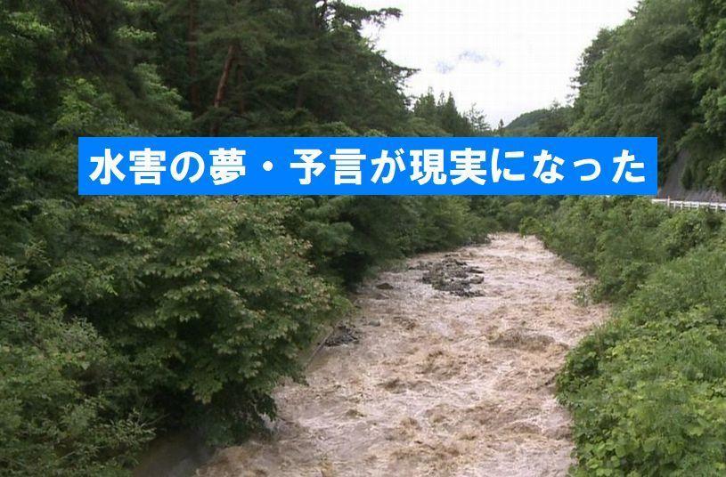 【予言】災害は予告も無しにやっては来ない~令和2年7月豪雨は様々な形で「予見」されていた