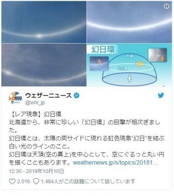 【帯広】北海道の空に非常に珍しい「幻日環」が出現し、目撃が相次ぐ