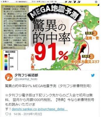 【地震予測】次に大地震が起きる危険なエリアは「神奈川と静岡」「大阪を含む南海地方周辺域」…名誉教授「既に兆候は出ている」と警告