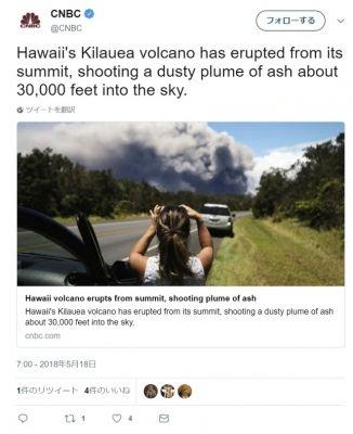 【ハワイ】キラウエア火山の山頂付近で爆発的噴火… 噴煙は「9100メートル」まで上げる