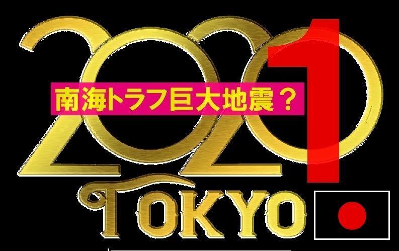 【地震予知】南海トラフ巨大地震・首都直下地震の発生時期予測と東京オリンピック開催時期~延期でもまだ大災害に注意?