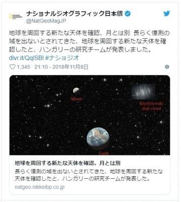 【地球】月とは別の隠れていたもう一つの「衛星」を発見?地球を周回する新たな天体を2つ確認